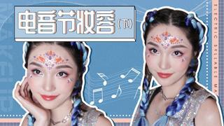"""Zoey是佐伊_20200312_电音节妆容第二弹!""""蓝色妖姬""""的别样风情"""