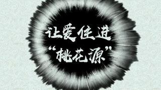 """徐雪松:讓愛住進""""桃花源"""""""