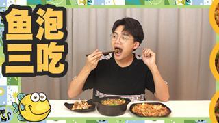 厨男冬阳君_20200717_鱼泡三吃的方法,应该会有你喜欢的一种吧!