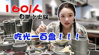 大胃王余多多_20200717_160元一位的火锅自助!2小时吃100+盘!