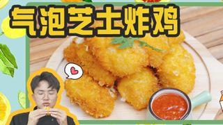 厨男冬阳君_20200710_汽水、芝士、鸡翅,带你体验夏日鸡翅新办法!