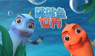 跳跳鱼世界