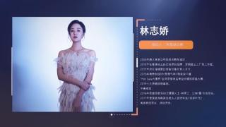连线中国_20200622_林志娇:做有故事的珠宝