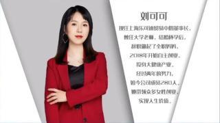 连线中国_20200622_刘可可——《三十而丽 三十而励》