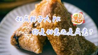 一起来吃吧_20200703_端午大测评之一不小心又吃了十斤粽子