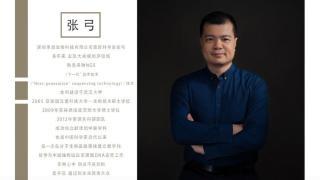 连线中国_20200628_张弓:科研流 知己 知未来