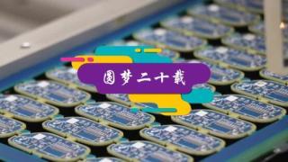 逐梦年代_20200624_王志海:圆梦二十载