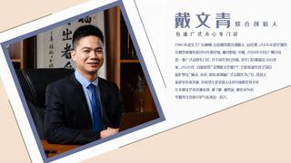 """连线中国_20200723_戴文青:传承一段""""小食光"""""""