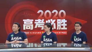 连线中国_20200726_汪龙,占舒波,李冉:北京新东方高考英语试题解析