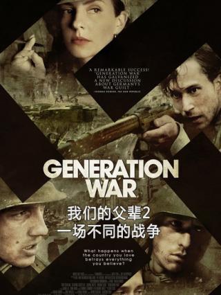 我们的父辈2:一场不同的战争