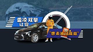 """车问大师第三季_20200324_丰田雷凌双擎怎样诠释""""称职家用车""""?"""