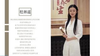 连线中国_20200630_杜林遥:重塑女子之美