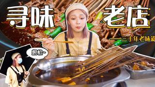 大胃王朵一_20200703_跟朋友约饭,寻味老店一起开开心心吃饭!