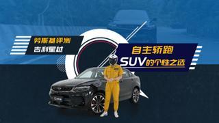 车问大师第三季_20191210_运动感十足的自主SUV,劳斯基评测吉利星越