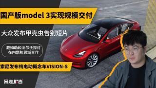 国产版Model 3开启交付,马斯克现场尬舞