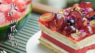 日食记_20200708_玫瑰西瓜蛋糕