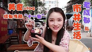 """大胃王余多多_20200708_成都传奇""""十一街""""美食vlog 感受市井生活旧貌"""
