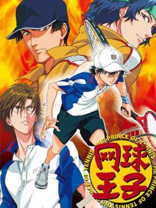 网球王子OVA(上)
