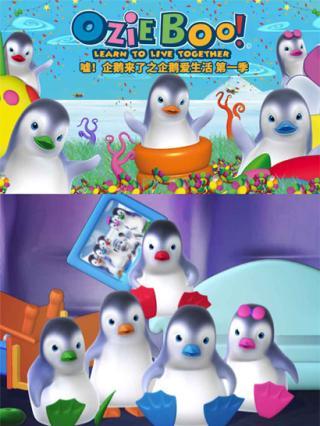 嘘!企鹅来了之企鹅爱生活 第1季
