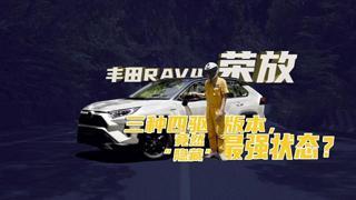 """全新丰田RAV4荣放要做""""城市越野车""""?"""