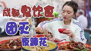 大胃王余多多_20200806_成都鬼饮夜宵VLOG,老妈蹄花、爆炒肥肠吃个遍!