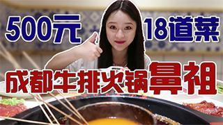 大胃王余多多_20200811_成都牛排火锅的鼻祖,银耳、蒜苗都可以涮!