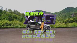 用更实惠的价格买更有面的车,凯迪拉克XT5