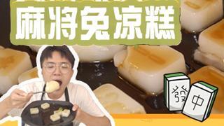 厨男冬阳君_20200812_在家有米就能做的四川夏日必备凉品,凉糕!