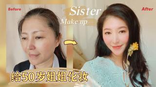 卡琳娜和揉西_20200421_给50岁姐姐化妆,妆后宛如少女!