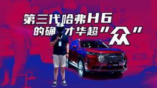 暴走汽车第三季_20200804_在中国能和大众杠一杠的,可能只有哈弗了!