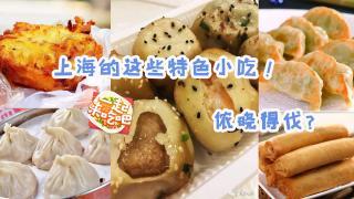 【一起来吃吧】上海的这些特色小吃!侬晓得伐?