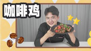 厨男冬阳君_20200728_创新菜,咖啡豆烧鸡,豆香四溢!