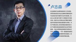 """连线中国_20200730_卢志森:""""大视频时代""""的技术先锋"""