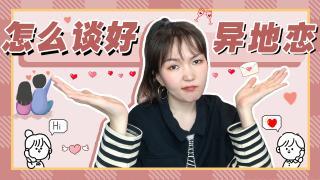 森巴兔_20200402_异地恋的情侣到底该如何经营自己的爱情?