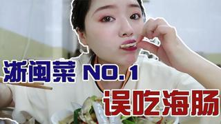 大胃王余多多_20200904_久闻大名的福建土笋冻,原来是这个做的!