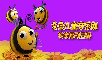 亲宝儿童音乐剧之神奇蜜蜂王国