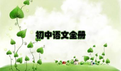 初中语文全册