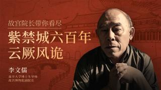 一刻talks_20200811_李文儒:六百年波谲云诡,紫禁城下的皇权文化