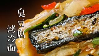 日食记_20200903_臭豆腐烤冷面