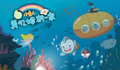 小鱼人莫叽姆斯一家 第5季