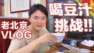 厨男冬阳君_20200831_老北京VLOG 喝豆汁挑战