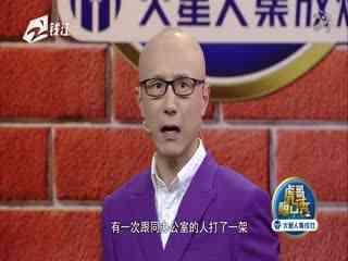 虎哥脱口秀(01月02日)