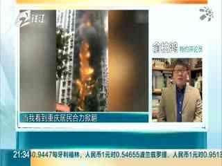 重慶高樓起火消防通道被堵 居民合力掀翻堵路車輛