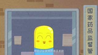 药品安全科普动画 第4集