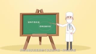 药品安全科普动画 第5集