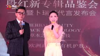 段红新专辑《国画牡丹》首发 演绎戏腔中国风