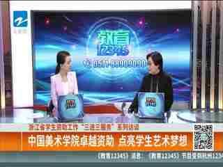 中国美术学院卓越资助 点亮学生艺术梦想