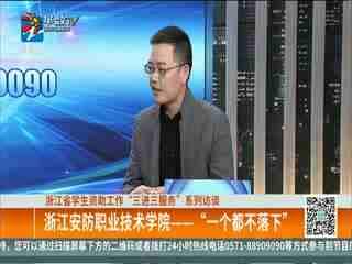"""浙江安防职业技术学院 """"一个都不落下"""""""