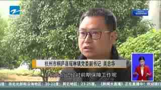 桐庐亚运会马术项目完成前期准备工作 预计3月开工
