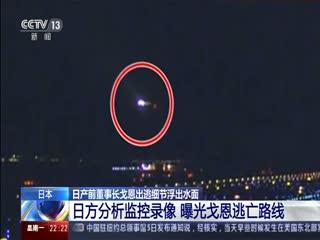 日本:日產前董事長戈恩出逃細節浮出水面
